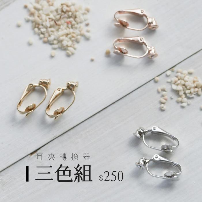 耳夾轉換器三色組.彈力耳夾,,,81023007,耳夾轉換器三色組.彈力耳夾,