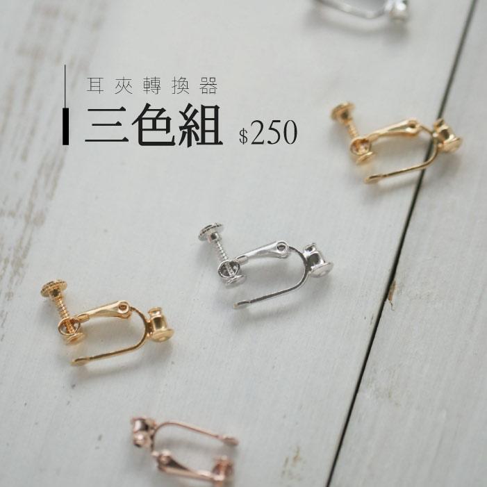 耳夾轉換器三色組.螺旋耳夾,,,81023008,耳夾轉換器三色組.螺旋耳夾,